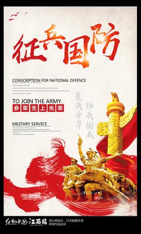 红色征兵国防宣传海报
