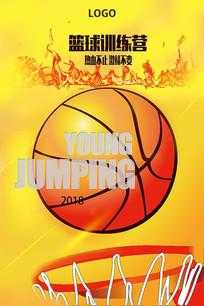 黄色活力篮球培训招生海报