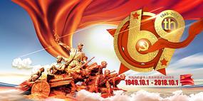 建国69周年展板
