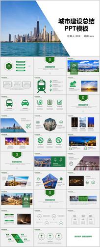 建设城市规划PPT模板