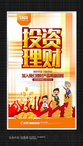 简约金色投资理财宣传海报设计