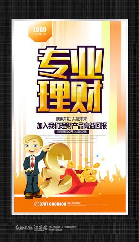 简约金色专业理财宣传海报设计