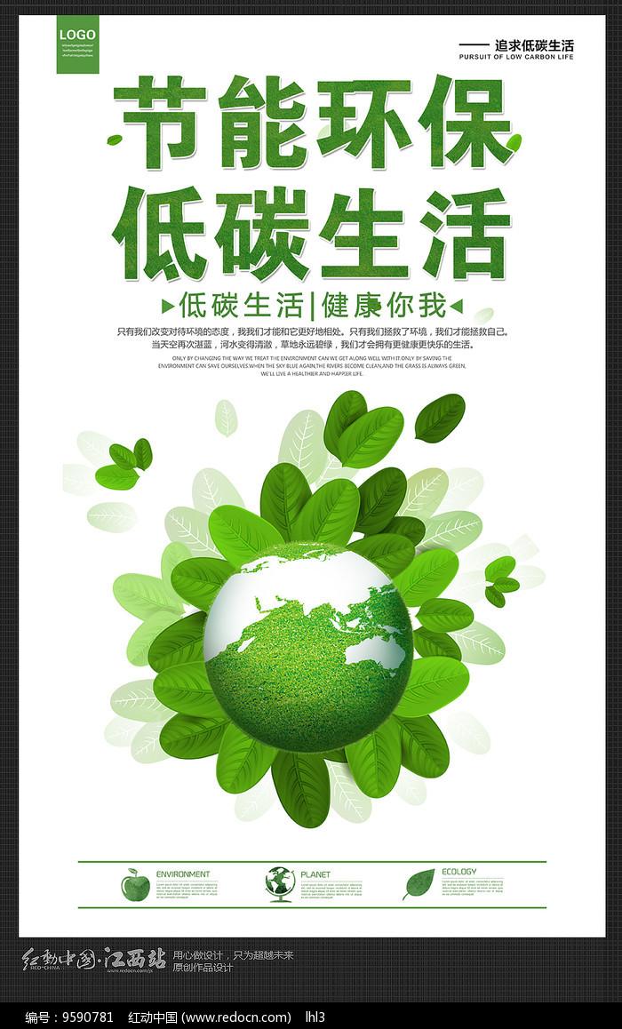 节能环保低碳生活公益海报图片