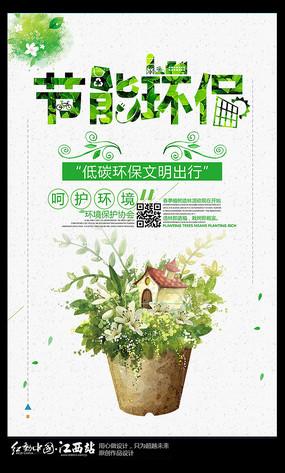 节能环保宣传海报