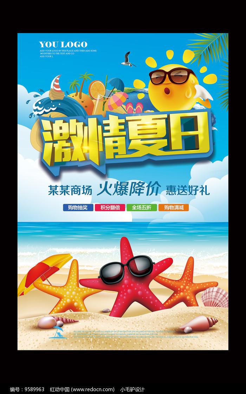 激情夏日商场活动促销海报图片