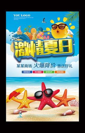 激情夏日商场活动促销海报