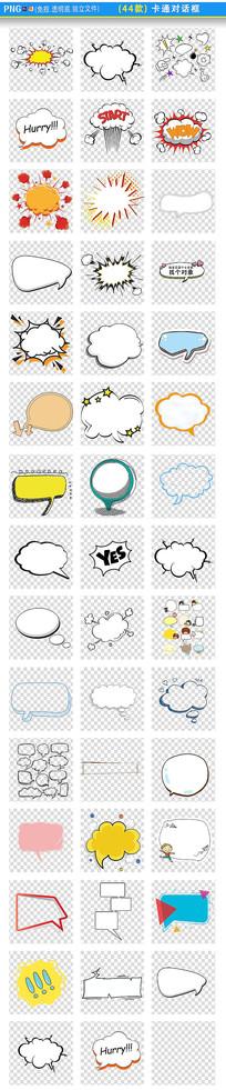 卡通对话框png素材