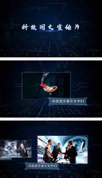 科技图文展示宣传片AE模板