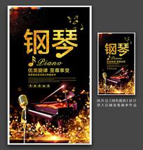 酷黑钢琴宣传海报