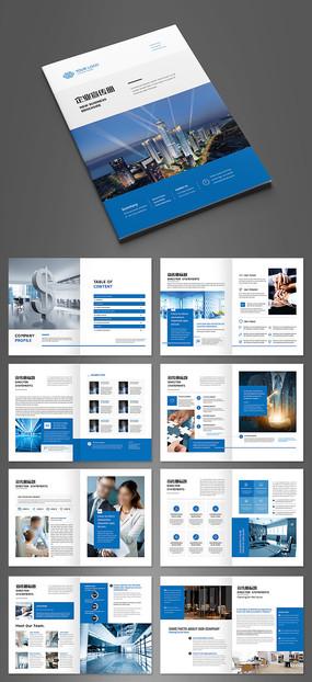 蓝色大气企业宣传册设计模板图片