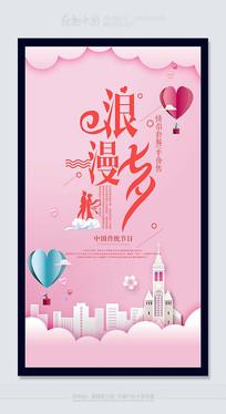 清新大气浪漫七夕活动海报