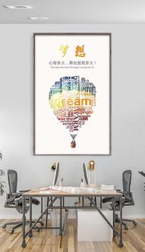 企业文化梦想热气球励志展板