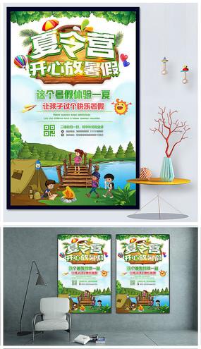 森林夏令营海报
