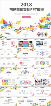 市场营销策划方案PPT模板