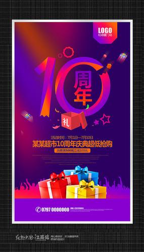 时尚创意10周年庆典促销海报
