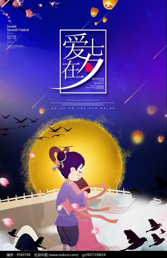 时尚大气七夕节情人节海报图片
