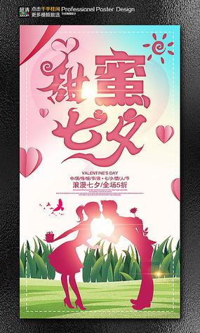 时尚甜蜜七夕情人节促销海报