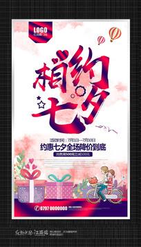 时尚相约七夕情人节促销海报