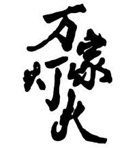 手写万家灯火书法字