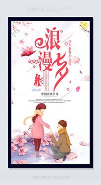 水墨大气浪漫七夕节海报设计