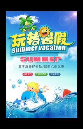 暑假暑期旅游海报
