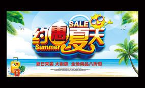 夏季活动促销展板