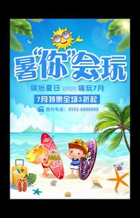 小清新卡通夏日暑假旅游海报