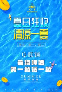 夏日海报设计