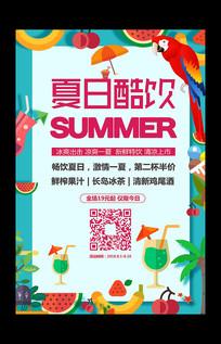 夏日酷饮饮料宣传海报