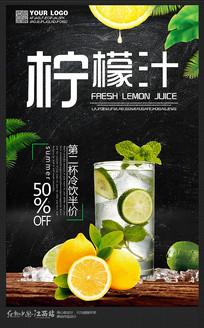 夏日冷饮柠檬汁促销海报
