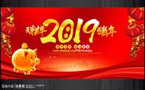 喜庆2019猪年元旦年会背景