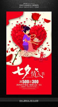 喜庆精美七夕节日活动海报