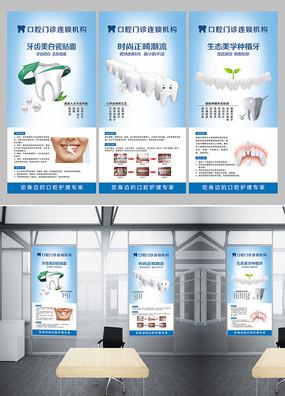牙科口腔门诊海报设计