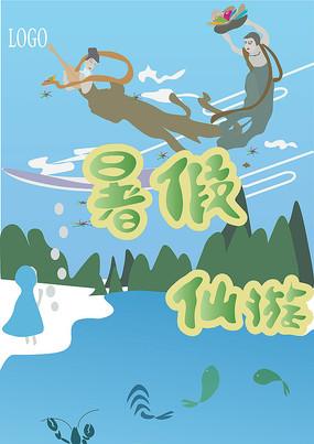 中秋节暑假仙景亲子旅游海报