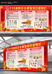 119消防安全展板