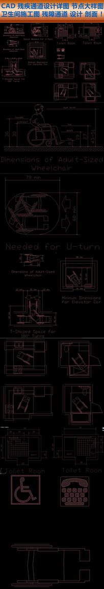 CAD残疾通道设计施工图节点