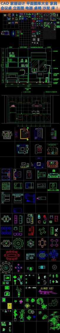CAD室内图块家居用品图库