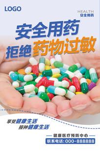 安全用药海报设计