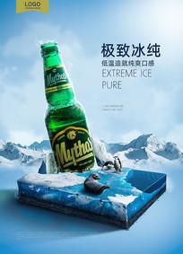 冰爽夏日啤酒宣传海报