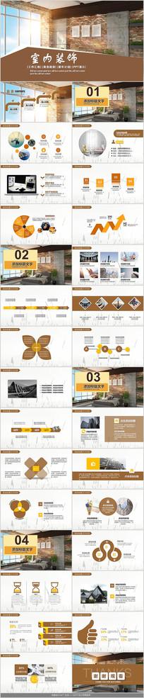 房屋建筑室内装饰PPT模板