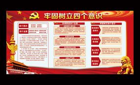 四个意识党建展板挂画