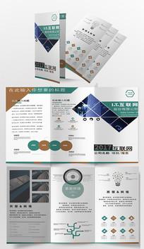 科技IT互联网企业公司三折页