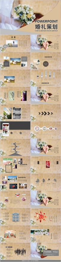 浪漫婚礼策划PPT模板