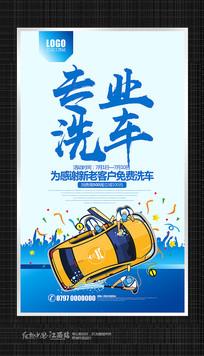 蓝色创意专业洗车宣传海报