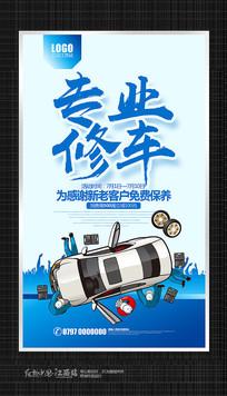 蓝色创意专业修车宣传海报