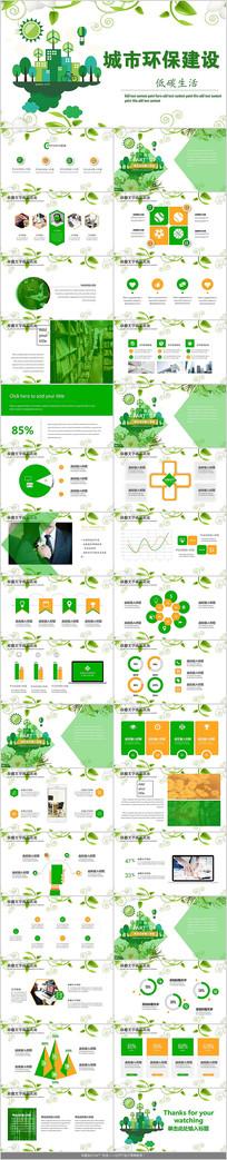 绿色城市环保建设PPT模板