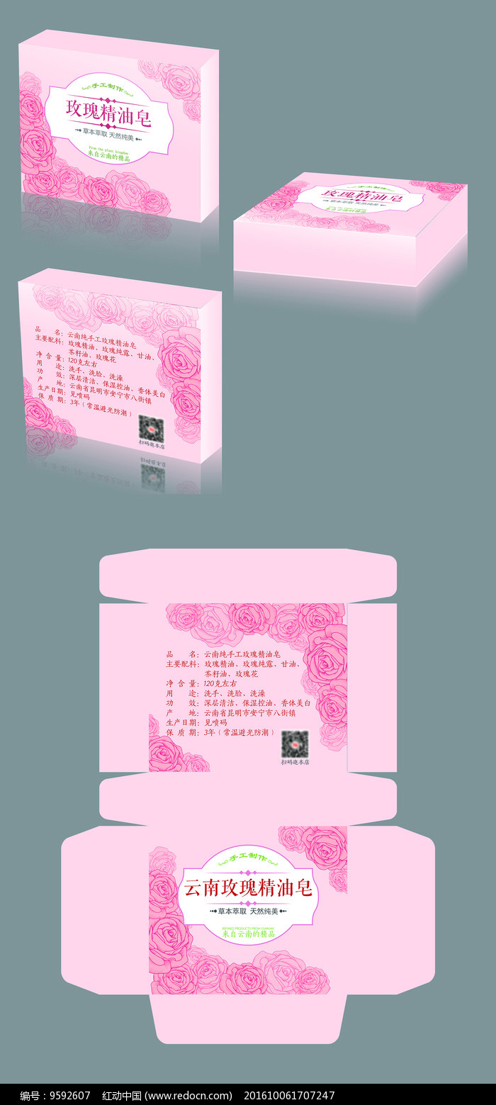玫瑰精油皂包装盒图片