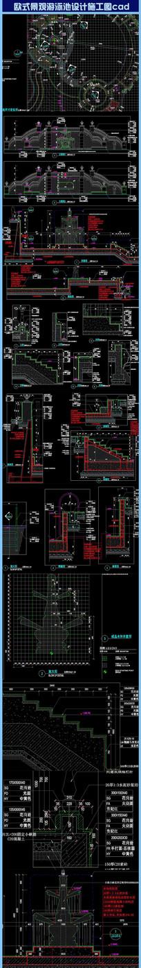 欧式景观游泳池设计施工图 dwg
