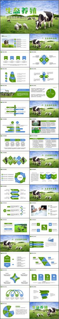 生态牧场养殖畜牧业农场PPT