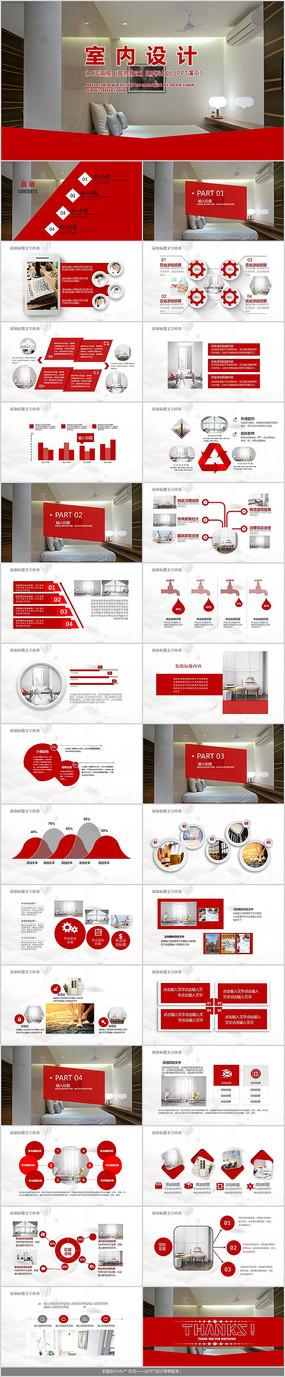 室内装修介绍PPT模板